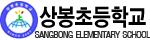 상봉초등학교 로고 메인페이지 바로가기