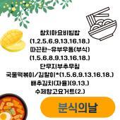2021년 4월 20일 급식사진2
